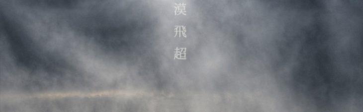 Hatakeyama - Desert