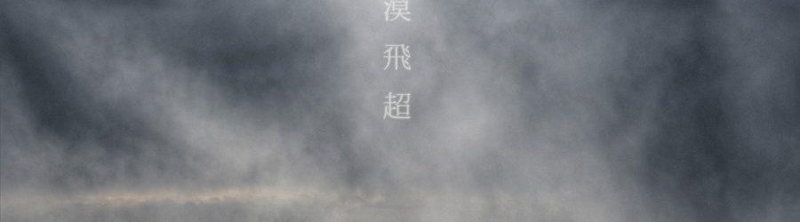 The Sound of Zen: Chihei Hatakeyama